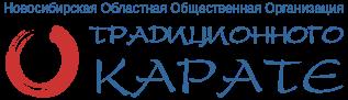 Новосибирская Организация Традиционного Карате
